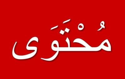 mahtawi